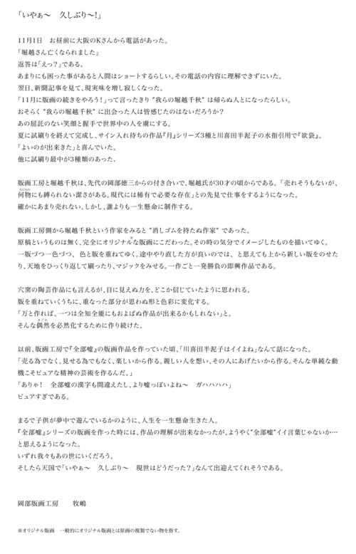Horikoshi_tuitobuns_18